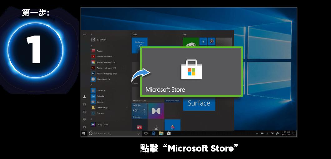 "第一步: 點擊 ""Microsoft Store"""