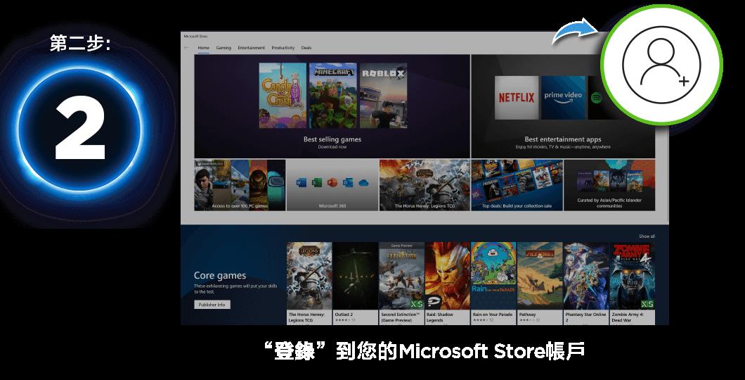 """第二步: """"登錄"""" 到您的 Microsoft Store 帳戶"""