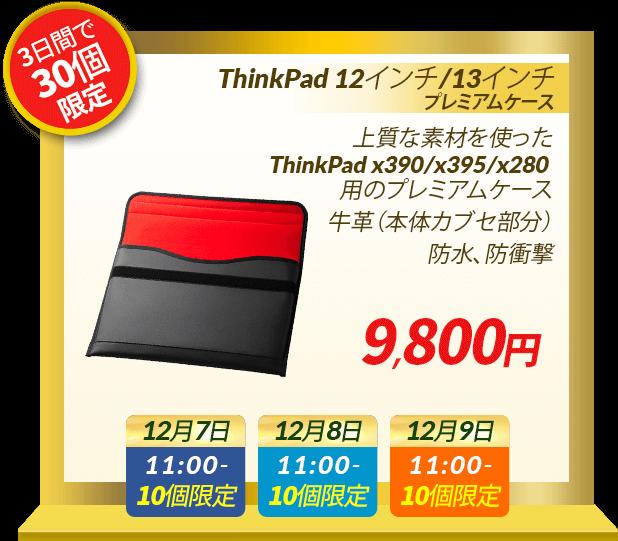 ThinkPad 12インチ/13インチ