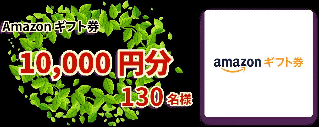 Amazon ギフト券1