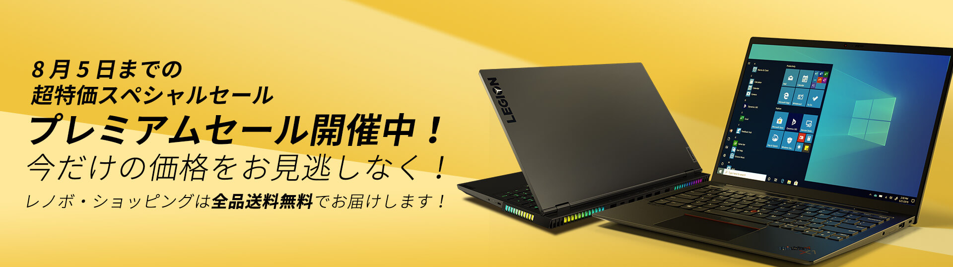 Lenovo「プレミアムセール」パソコンが最大60%OFF!8月5日まで