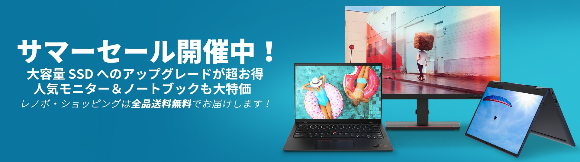 Lenovo「サマーセール」パソコンが最大53%OFF!