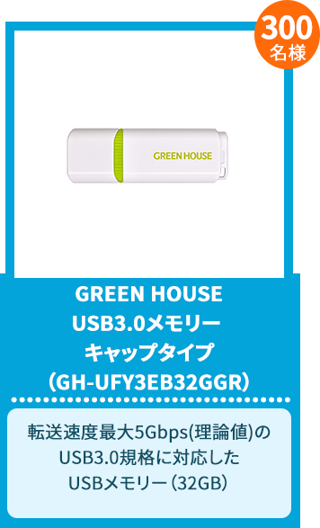 tax-increase-sale-product-green-usb-357x587-6