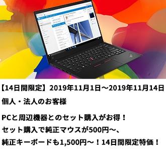 PCと周辺機器とのセット購入がお得!