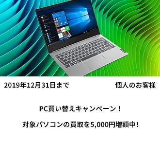 PC買い替えキャンペーン!