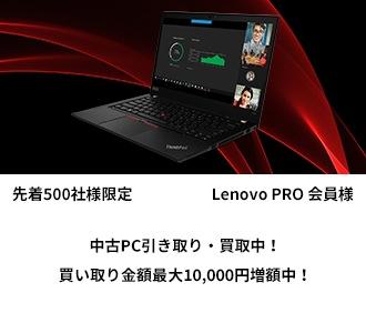 中古PC引き取り・買取中!