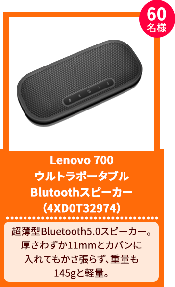 product-lenovo-700-blutooth