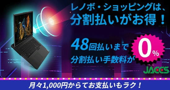 https://static.lenovo.com/jp/Campaign-page/2020-Gaming-doujou-redesign/legion-portal/section_cp/gaming-lp-page-box-548x290-2-48-2021-0128.jpg