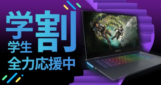 https://static.lenovo.com/jp/Campaign-page/2020-Gaming-doujou-redesign/legion-portal/section_cp/gaming-lp-page-box-548x290-3.jpg