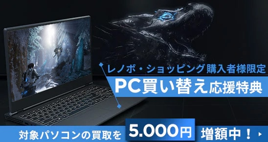 https://static.lenovo.com/jp/Campaign-page/2020-Gaming-doujou-redesign/legion-portal/section_cp/gaming-lp-page-box-548x290-4.jpg