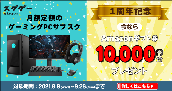 //static.lenovo.com/jp/Campaign-page/2020-Gaming-doujou-redesign/legion-portal/section_cp/portal_0908.png