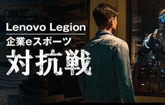 Legion Doujou