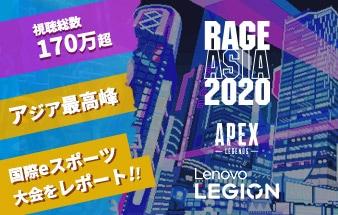RAGE ASIA 2020