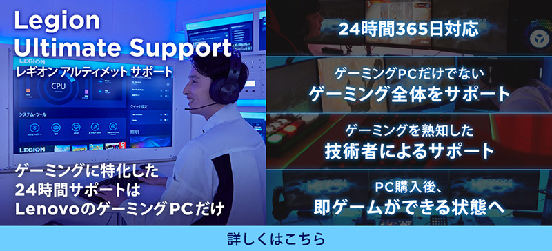 https://static.lenovo.com/jp/Campaign-page/2020-Gaming-doujou-redesign/legion-portal/section_series/legion_ultimate_support_v3.jpg