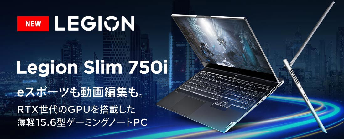 https://static.lenovo.com/jp/Campaign-page/2020-Gaming-doujou-redesign/legion-portal/slider/PC_201222_r3.jpg