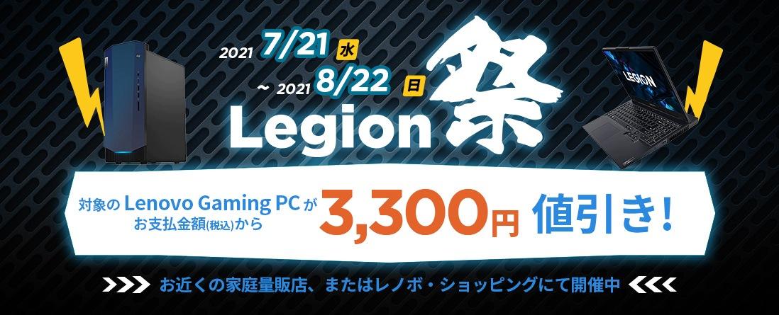 Lenovo「Legion祭り」ゲーミングパソコンが値引きセール!8月22日まで