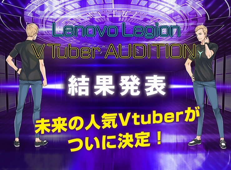 vtuber audition