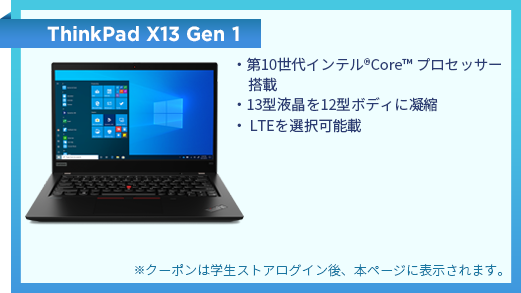 ThinkPad-X13-Intel