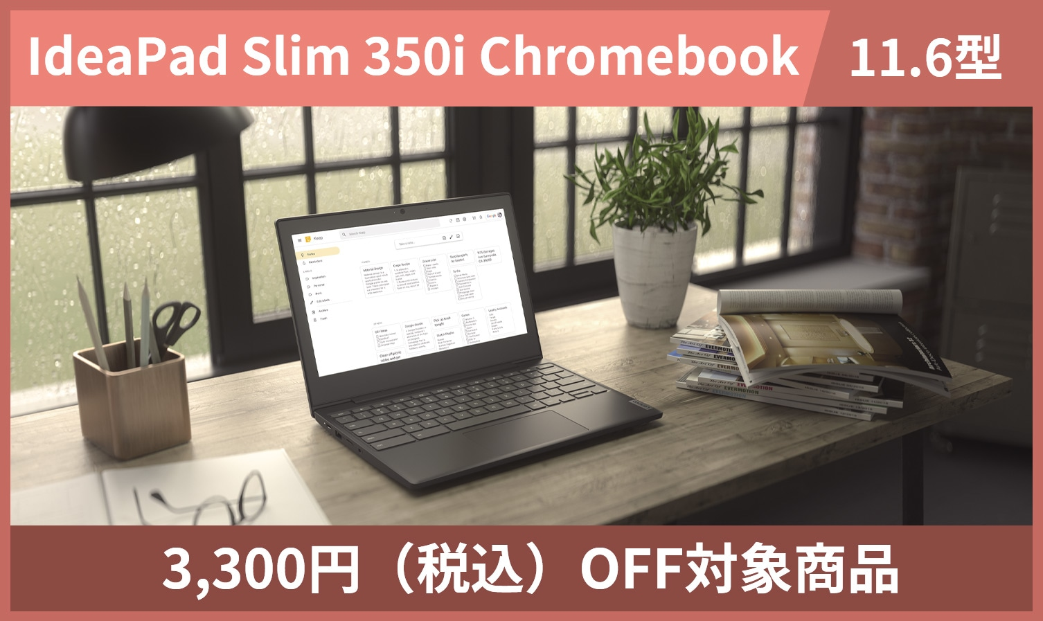 IdeaPad Silm 350i Chromebook
