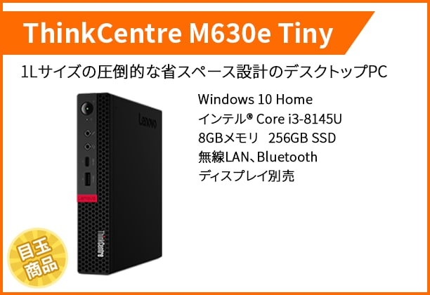 ThinkCentre M630e