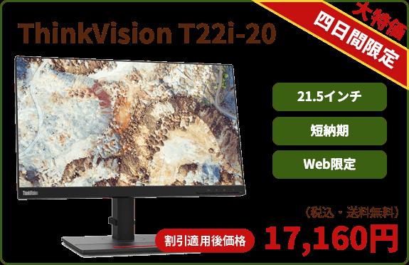 ThinkVision T22i-20