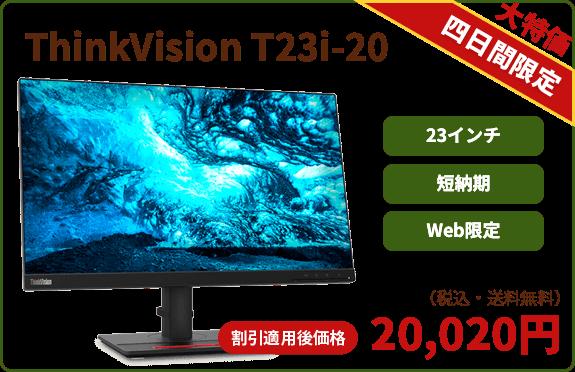 ThinkVision T23i-20