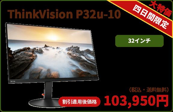 ThinkVision P32u-10