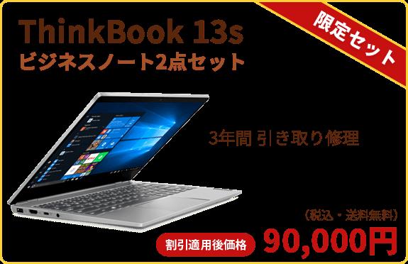 ThinkBook 13s