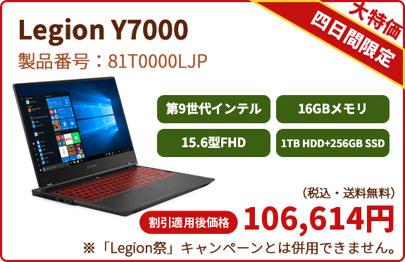 Legion Y7000
