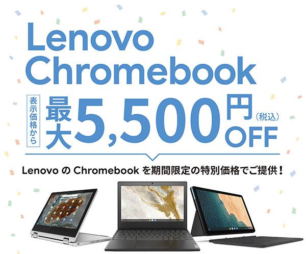 Lenovo Chromebook が、今だけ最大 5,500 円 OFFの特別キャンペーン