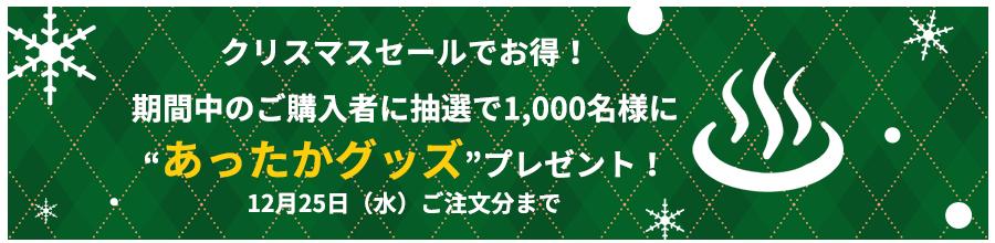 """クリスマスセールでお得!期間中のご購入者に抽選で1,000名様に""""あったかグッズ""""プレゼント!"""