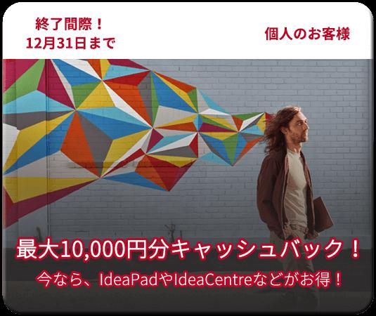 最大10,000円分キャッシュバック!