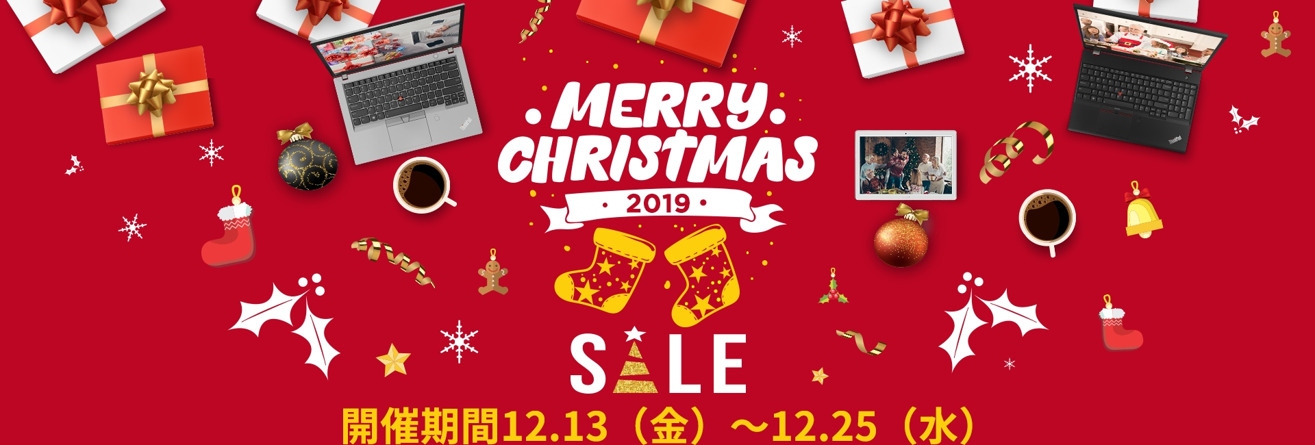 MERRY CHRISTMAS 2019 開催期間12.13(金)~12.25(水)