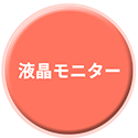 lenovo-jp-edu-homestudy-page-olinestudy-1-2-rwd-2020-0309.png