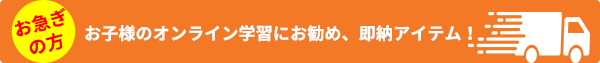 lenovo-jp-edu-homestudy-page-olinestudy-2-rwd-2020-0309.png