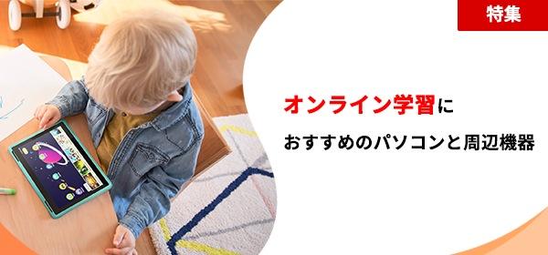 lenovo-jp-homestudy-banner-600x280-2020-0306.png