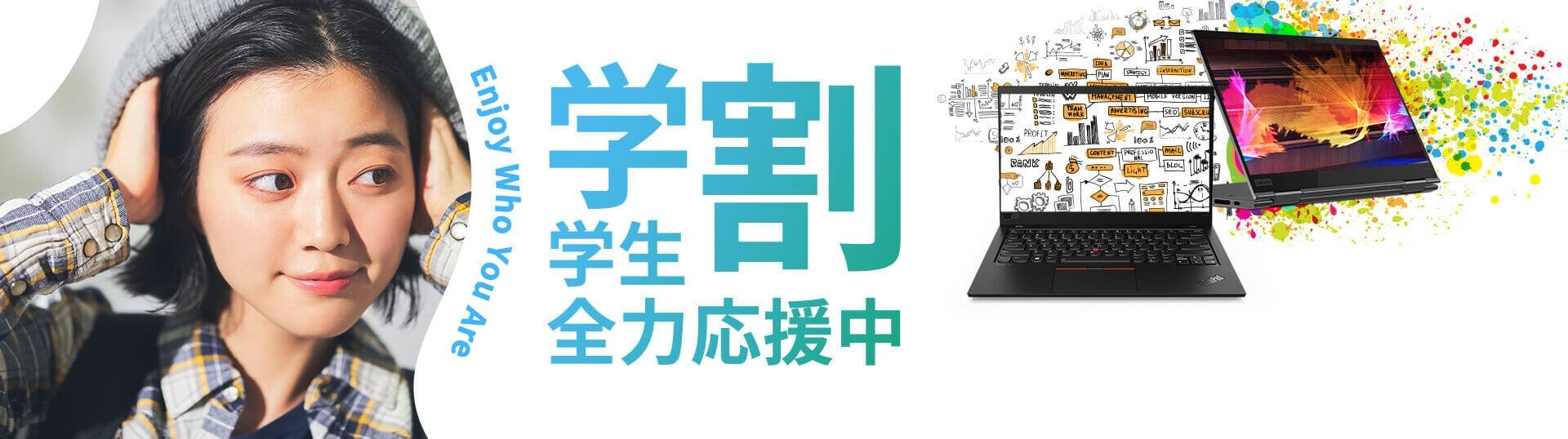 lenovo-jp-edu-hero-banner-v2-1920x538-v3-0115.jpg