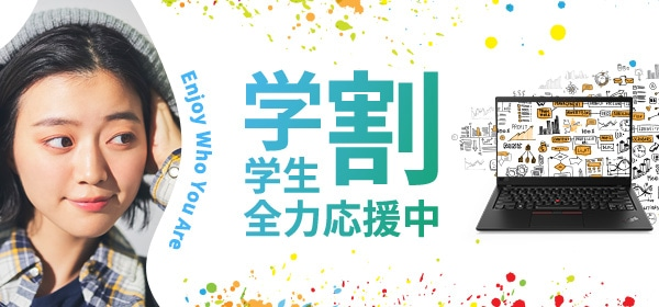 lenovo-jp-edu-hero-banner-v2-rwd-2020-0117.jpg