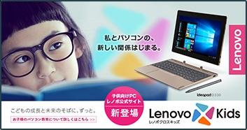 lenovo-jp-kids-banner