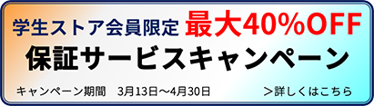 lenovo-jp-newcmp-banner-pc-2020-0312.png