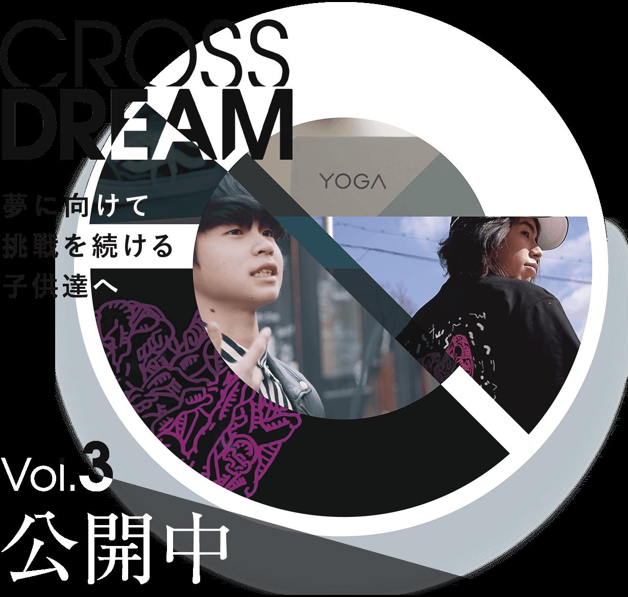 クロス×ドリーム|CROSS DREAM|夢に向けて挑戦を続ける子供達へ