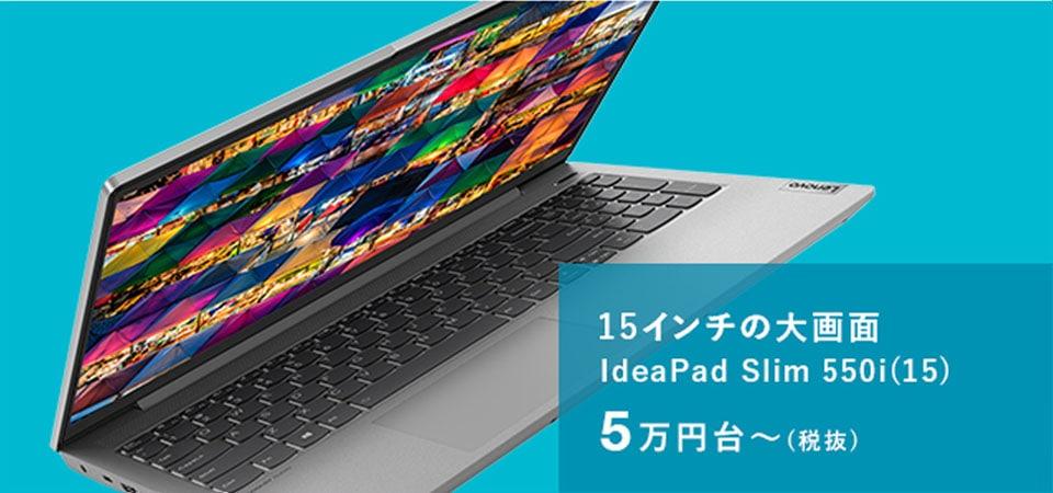 15インチの大画面|IdeaPad S550i|5万円台〜(税別)