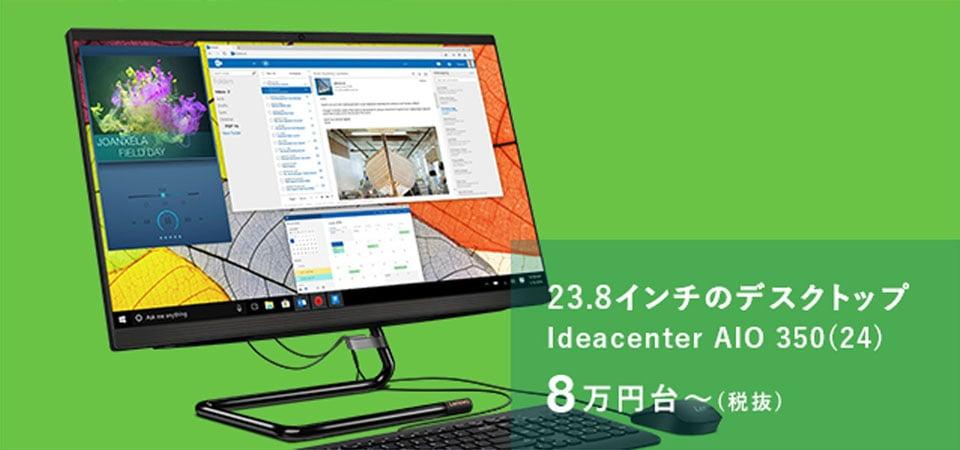 23.8インチのデスクトップ|IdeaCentre AIO 350(24)|8万円台〜(税別)