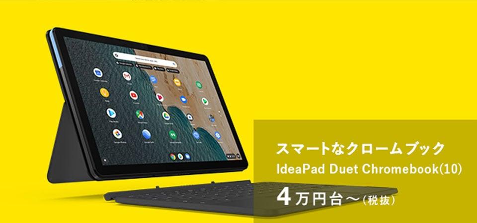 スマートなクロームブック|IdeaPad Duet Chromebook (10)|4万円台〜(税別)