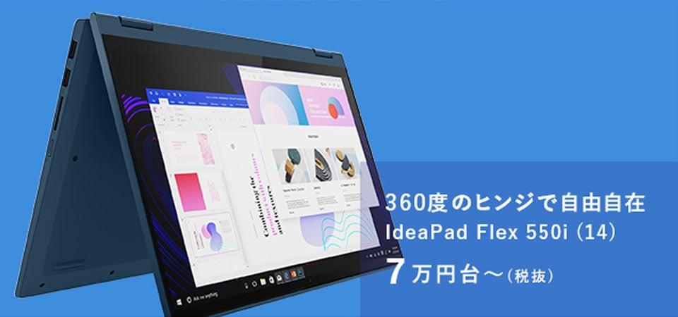 360度のヒンジで超対応|IdeaPad Flex 550i (14)|7万円台〜(税別)
