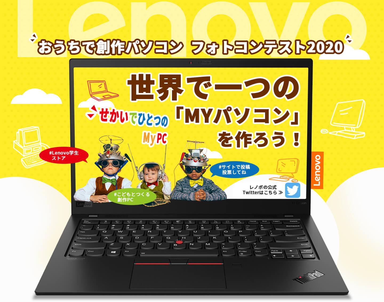 おうちで創作パソコン  フォトコンテスト2020