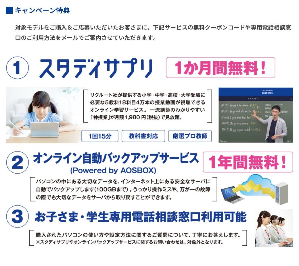 オンライン学習夏トレ応援キャンペーン