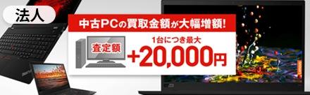 中古PC買い取り金額大増額