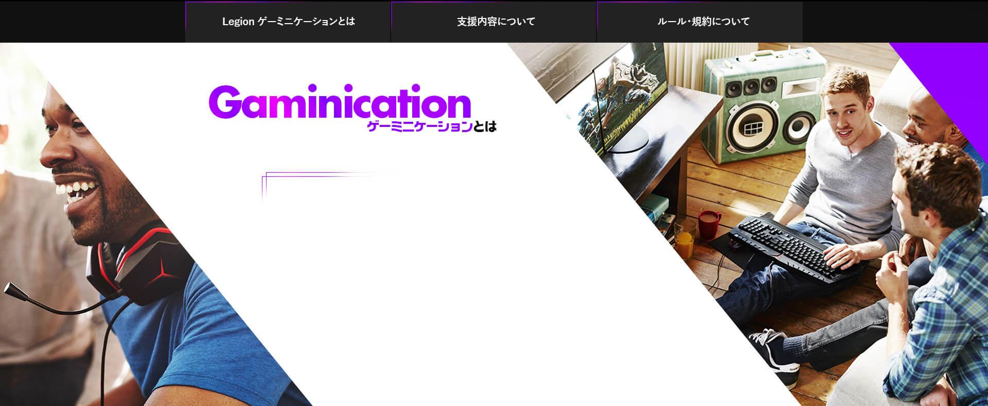 Gaminication ゲーミニケーションとは