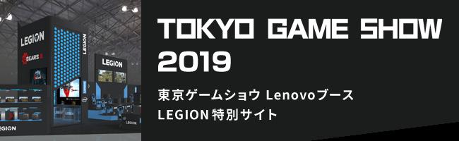 TOKYO GAME SHOW 2019 東京ゲームショウ LenovoブースLEGION特設サイト